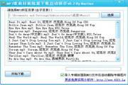 MP3歌词专辑封面一键下载