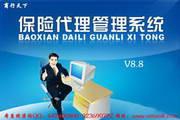 商行天下综合保险代理管理软件 9.9