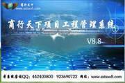 商行天下项目工程管理系统