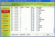 家庭收支管理软件 10.01