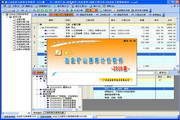 超人冶金矿山工程量清单与预算计价软件 2014专业版