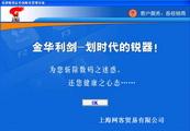 金华剑财务软件免费版 7.9