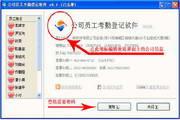公司员工考勤登记软件 9.8