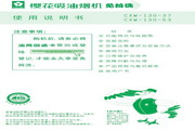樱花SCR-3627G型中式吸油烟机使用说明书