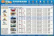专业汽车租赁管理软件