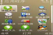 手机大头 for S60 8.3.0