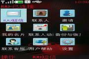 iUU多媒体短信 For Java 3.8
