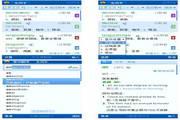 海词手机词典 Symbian S60V3 1.0(320X240)