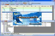 四川省水利水电工程造价软件