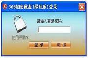 365加密磁盘100M绿色免费版 2.3.3