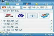 UC浏览器 For OPhone1.0 7.0.3.45