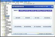 潘多拉图书租赁管理系统
