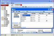 起航业务自助平台 5.8
