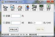 优乐网管单机版 2.0