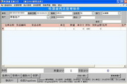 特慧康药店管理系统(含GSP管理) 1.1.4.3