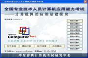 中星睿典全国专业技术人员计算机应用能力考试