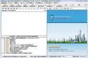 免费试用新达土建工程资料管理软件--江西省地标2016版