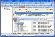 超人海南建筑工程预算造价软件(海南2011新定额)