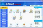 蓝软7000进销存财务一体化(大中型进销存+分公司+门店) 3.9