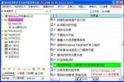 个人文档管理软...