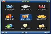 投资堂免费手机炒股软件 For java 键盘版 5.02.019
