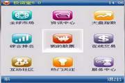 投资堂手机炒股软件 免费版 3.0
