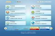 建站之星(SiteStar)网站建设系统下载版 2.7