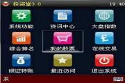投资堂手机炒股和期货软件ppc320240版 5.0