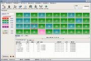 红火点餐饮管理系统 3.0.9