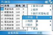 公务住宿指南 for Smartphone 1.1