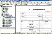 新达土地开发整理工程资料管理软件-----全国通用2014版