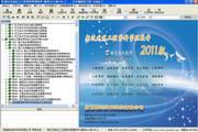 新达石油化工工程资料管理系统------全国通用2013版 9.86