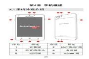 联想A828t手机使用说明书