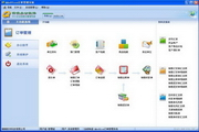 QQoffice订单管理系统