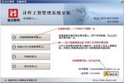 宏正计件工资系统 3.5