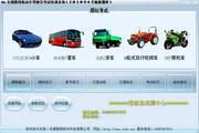 驾驶员理论考试训练系统(全国通用版)