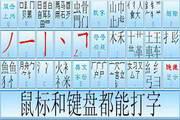 超级笔画输入法(双手25简体)