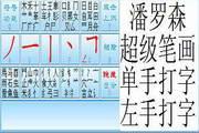 超级笔画输入法(单手15繁体) 8.2.1