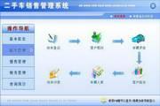 宏达二手车销售管理系统 4.3.13