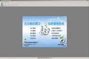巨众图文快印店管理系统网络版(无限用户) 3.0.1