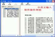 中文繁体排声输入法 15.7实用版