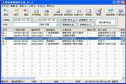精科维修销售系统 3.2