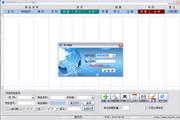 畅销化妆品销售管理软件 4.4.3 国庆珍藏版