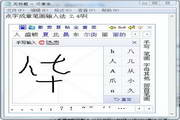 点字成章笔画输入法