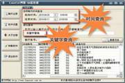 网猫QQ监控软件 2012
