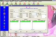 天意婚纱影楼管理系统 6.0