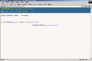 里诺ASP留言本 1.50
