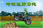 特技越野摩托车...