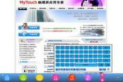 MyTouch易维触摸屏浏览器标准版 8.5