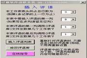 悦友学生评语填写助手 2013.08.10